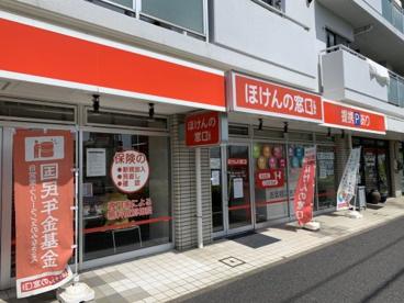 ほけんの窓口 坂戸若葉店の画像1