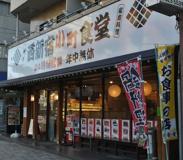 西新宿小町食堂