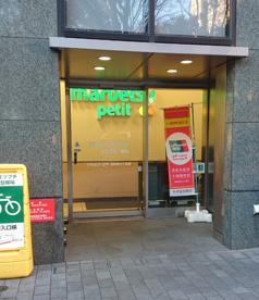 マルエツプチ 西新宿六丁目店の画像1