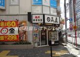日高屋飯田橋店