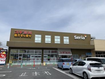 スギ薬局 坂戸千代田店の画像1