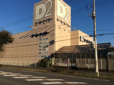 ケーヨーデイツー 野田店の画像1