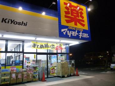 ドラッグストア マツモトキヨシ 野田花井店の画像1
