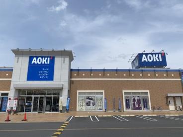 AOKI/アオキ 坂戸店の画像1