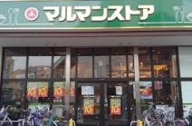 マルマンストア 江古田駅南口店