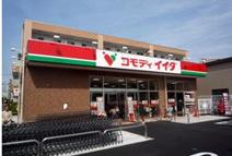 コモディイイダ 東糀谷店