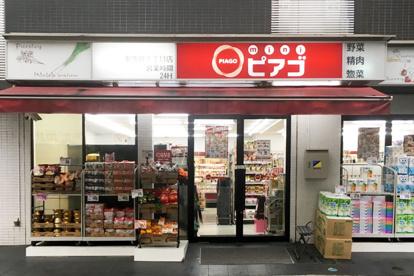 miniピアゴ羽田1丁目店の画像1