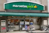 maruetsu(マルエツ) 新糀谷店