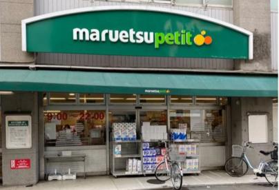 maruetsu(マルエツ) 新糀谷店の画像1