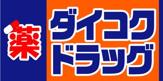 ダイコクドラッグ 心斎橋長堀通店