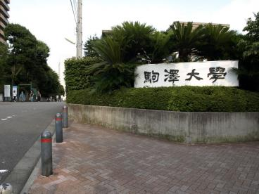 駒沢大学の画像1
