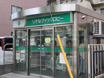 【無人ATM】埼玉りそな銀行 若葉駅前出張所の画像1