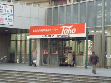 トーホーストア六甲道駅前店の画像1
