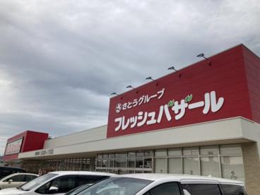 フレッシュバザール 亀岡千代川店の画像1