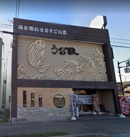 うお鉄 碧南本店の画像1