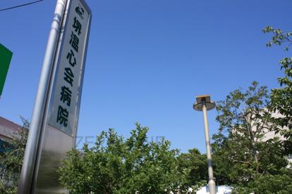 堺 温心会病院の画像3