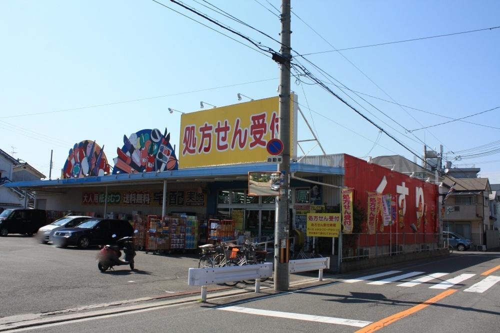 スーパードラッグイレブン 深井清水店の画像