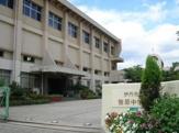 笹原中学校