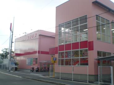 ドラッグコスモス菅原通店 の画像1