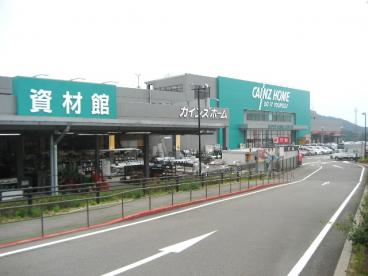 カインズホーム 神戸ひよどり台店の画像1