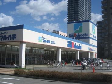 スーパーマルハチ 鷹取店の画像1