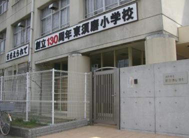 神戸市立 東須磨小学校の画像1