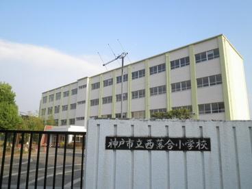 神戸市立 西落合小学校の画像1
