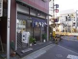 お食事処 蔵田