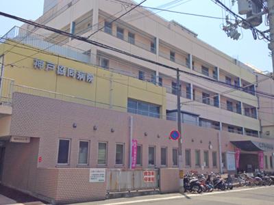 神戸共同病院の画像