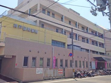 神戸共同病院の画像1