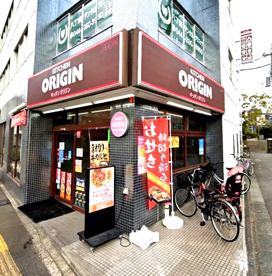 キッチンオリジン 八丁畷店の画像1