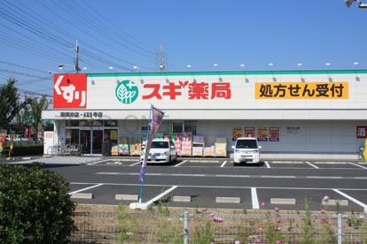 スギ薬局 堺深井店の画像2