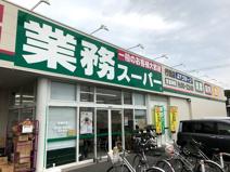 業務スーパー 行田店