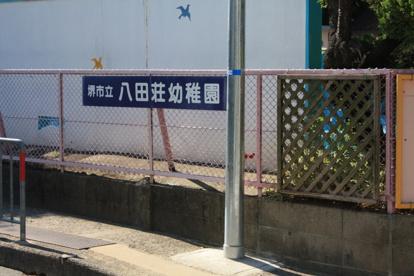堺市立八田荘幼稚園の画像1