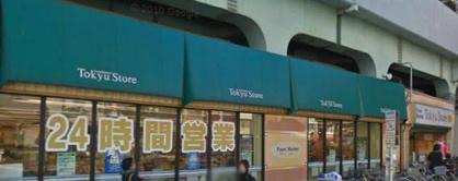 東急ストア 高円寺店 の画像1