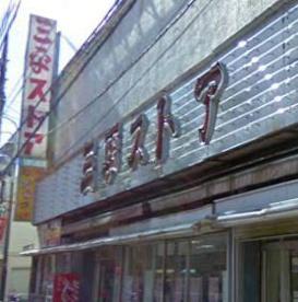 三平ストア高円寺店 の画像1