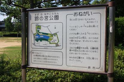 鈴の宮公園の画像2