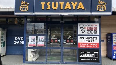TSUTAYA陣屋西店の画像1