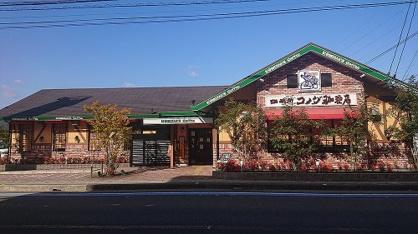 コメダ珈琲店西条古川店の画像1