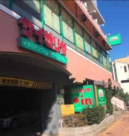 サイゼリヤ 目黒通り碑文谷店の画像1