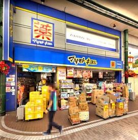 マツモトキヨシ 川崎銀柳街店の画像1
