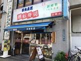 日本海言問店