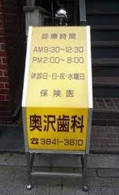 奥沢歯科医院の画像1