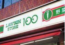 ローソンストア100 LS南六郷店の画像1
