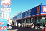 ウエルシア千葉桜木店