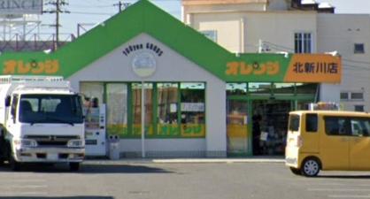 オレンジ北新川店の画像1