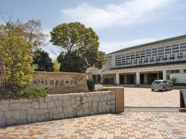 須磨北中学校の画像1