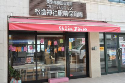 グローバルキッズ松陰神社駅前保育園の画像1