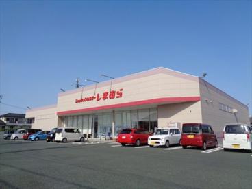ファッションセンターしまむら入野店の画像1