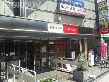 三菱UFJ銀行 岡本駅前支店の画像1